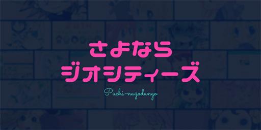 企画サイト「さよならジオシティーズ」